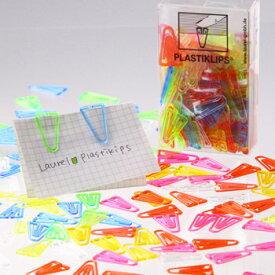 [メール便対応] ローレル クリスタルプラスチック クリップ PLASTIKLIPS 21mm アソート 0126-96ゼムクリップ 書類整理 文房具 オフィス 事務用品 デザイン 文具 かわいい クリップ デザイン おしゃれ 海外文具