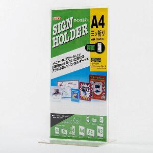 【メーカー直販品】 クルーズ サインホルダー T型両面用 A4三つ折りサイズ タテ(CR45101)【メニュースタンド ポップ立て カード立て 掲示・整理用品】
