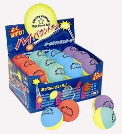 あす楽EnjoyFamily.エンジョイファミリー ハイバウンドボール 24球入り LB-500BOX(ボール おもちゃ バウンド ハイバウンドボール よく弾む 投げる ラケット バット 打つ)