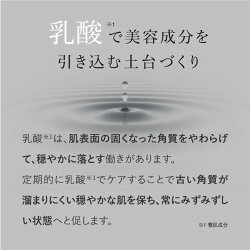 化粧水,乳酸
