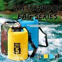 【送料無料】防水バッグ ドライバッグ ドライチューブ 5L アウトドア リュック 防水バッグ ショルダーバック ビーチバ…