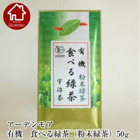 (軽減税率対象) アーデンモア 播磨園製茶 有機 食べる緑茶(粉末緑茶)50g
