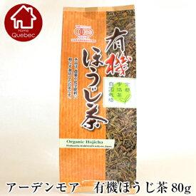 (軽減税率対象) アーデンモア 播磨園製茶 有機 ほうじ茶80g