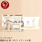 アーデンモア健康食品(容器付)健酒の元快(カイ)1リットル用102g(お値引サービス中)