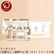 アーデンモア健康食品(容器なし)健酒の元快(カイ)1リットル用102g(お値引サービス中)