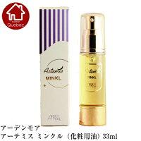 アーデンモアアーテミスミンクル(化粧用油)33mlエアレスポンプタイプ定型外配送(お値引サービス中)