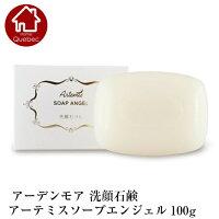 アーデンモア洗顔石鹸アーテミスソープエンジェル(洗顔石鹸)100g(お値引サービス中)