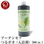 アーデンモアつるポカ(入浴剤)500ml(お値引サービス中)