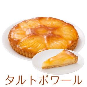 誕生日ケーキ バースデーケーキ 洋梨のタルトポワール 7号 21.0cm 約690g 選べるカットサービス 送料無料(※一部地域除く) (工場直送)