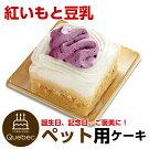 新入荷(コミフ)誕生日ケーキワンちゃん用犬用ワンちゃん用コミフ紅いもと豆乳のショートケーキペットケーキ