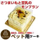 新入荷(コミフ)誕生日ケーキワンちゃん用犬用ワンちゃん用コミフさつまいもと豆乳のモンブランペットケーキ