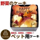 新入荷(コミフ)誕生日ケーキワンちゃん用犬用ワンちゃん用コミフ野菜のバースデーケーキペットケーキ