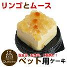新入荷(コミフ)誕生日ケーキワンちゃん用犬用コミフやさしいスイーツリンゴとムースペットケーキ