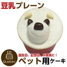 新入荷(コミフ)誕生日ケーキバースデーケーキワンちゃん用犬用コミフやさしいスイーツ豆乳プレーンペットケーキ