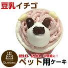 新入荷(コミフ)誕生日ケーキワンちゃん用犬用コミフやさしいスイーツ豆乳イチゴペットケーキ