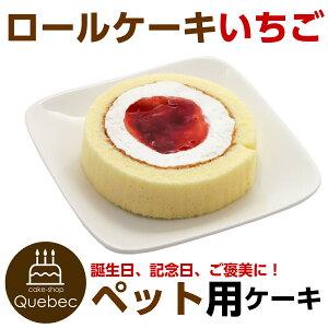 ペットケーキ コミフ ロールケーキ イチゴ 誕生日ケーキ バースデーケーキ ペット用ケーキ ワンちゃん用 犬用