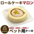 新入荷(コミフ)誕生日ケーキワンちゃん用犬用ワンちゃん用コミフロールケーキマロンペットケーキ