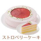 バースデーケーキストロベリーケーキ7号21.0cm約670g選べるホールorカットバースデーケーキ誕生日ケーキ