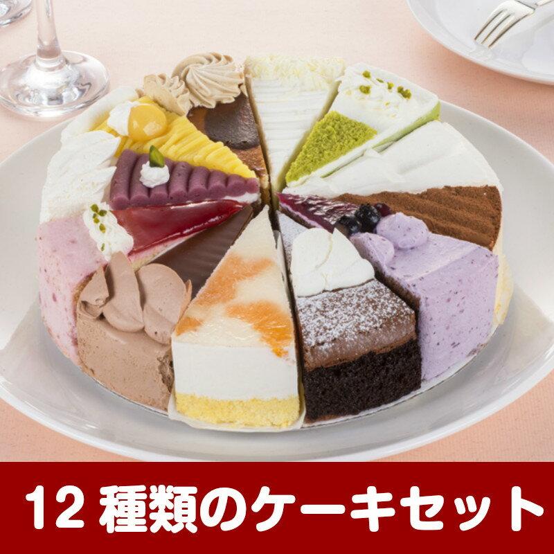 誕生日ケーキ バースデーケーキ 12種のケーキセット 7号 21.0cm カット済み【佐川急便にてお届け】