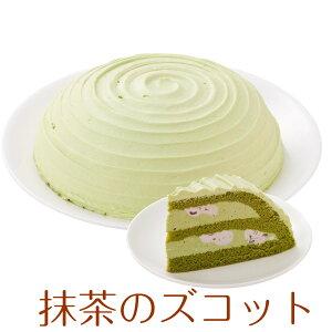 ドーム型 抹茶ズコットケーキ 7号 21.0cm 約770g 12カットタイプ (約6〜12人分) 誕生日ケーキ バースデーケーキ