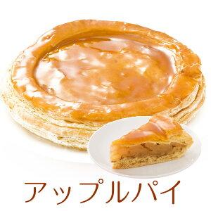 誕生日ケーキ バースデーケーキ アップルパイ ケーキ 7号 21.0cm 約920g 選べるカットサービス 送料無料(※一部地域除く) (工場直送)