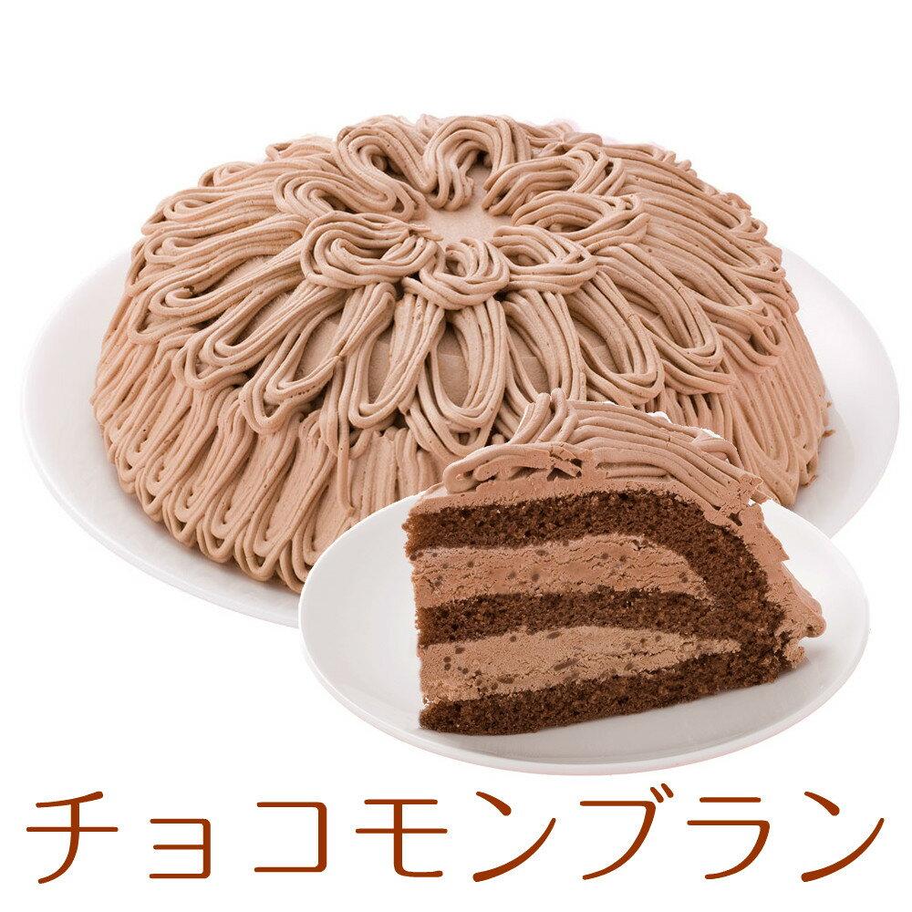 クリスマスケーキ 誕生日ケーキ チョコモンブラン ケーキ 7号 21.0cm 約800g