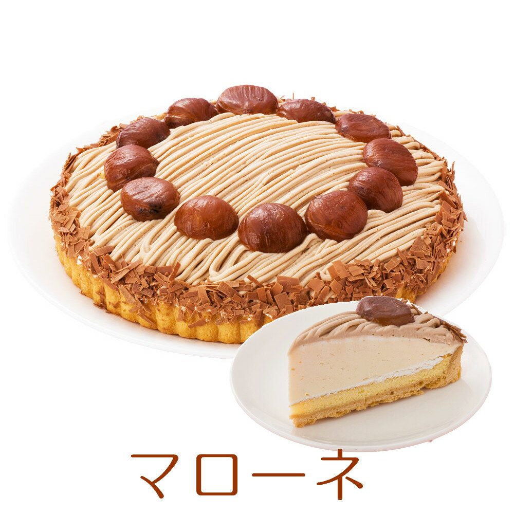 誕生日ケーキ バースデーケーキ 渋皮栗のマローネ モンブランケーキ 7号 21.0cm 約730g
