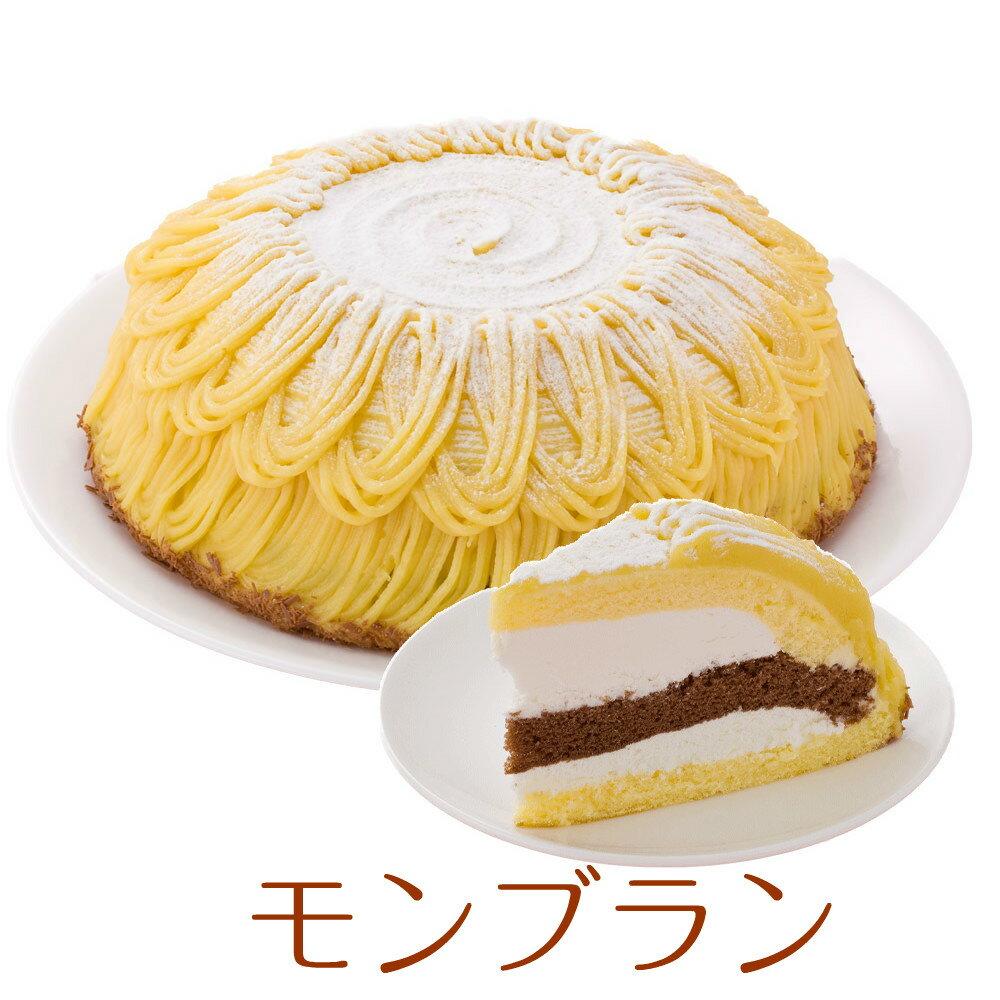 (エントリーで店内全品ポイント10倍)誕生日ケーキ バースデーケーキ モンブランケーキ 7号 21.0cm 約680g 選べる ホール or カット