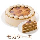 バースデーケーキモカコーヒーケーキ7号21.0cm約580g選べるホールorカット送料無料