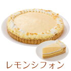 レモンシフォンタルトケーキ 7号 21.0cm 約600g 選べる ホール or カット 送料無料 (※一部地域除く) 誕生日ケーキ バースデーケーキ 【ZK】