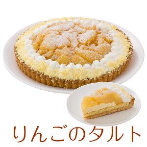 誕生日ケーキ バースデーケーキ りんごのタルト ケーキ 7号 21.0cm 約800g 選べるカットサービス 送料無料(※一部地域除く) (工場直送)