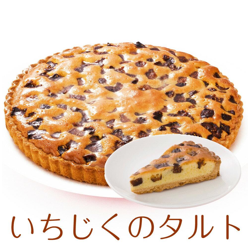 誕生日ケーキ バースデーケーキ いちじくタルト ケーキ 7号 21.0cm 約500g 選べる ホール or カット