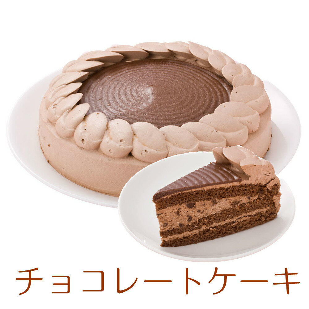 誕生日ケーキ バースデーケーキ チョコレートケーキ 7号 21.0cm 約610g 選べる ホール or カット