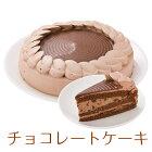 バースデーケーキチョコレートケーキ7号21.0cm約610g選べるホールorカット送料無料