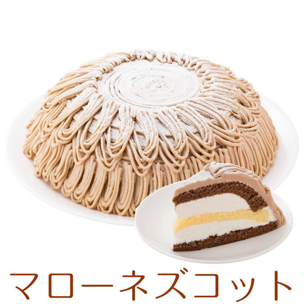 誕生日ケーキ バースデーケーキ マローネズコット ドーム型マロンケーキ 7号 21.0cm 約820g 選べる ホール or カット