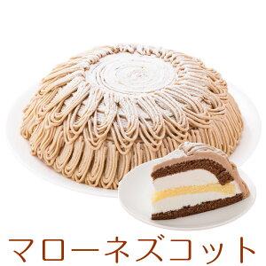 マローネズコット ドーム型 マロンケーキ 7号 21.0cm 約820g 12カットタイプ (約6〜12人分) 誕生日ケーキ バースデーケーキ