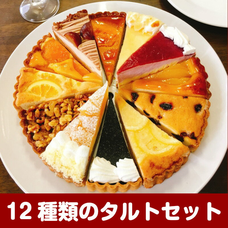 クリスマスケーキ バースデーケーキ 12種のタルトケーキセット 7号 21.0cm カット済み 送料無料(※一部地域除く)