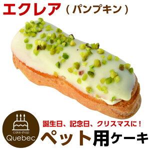 ペットスイーツ エクレア パンプキン味 誕生日ケーキ ワンちゃん用 犬用 ジャペル