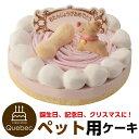 ペットケーキ 誕生日ケーキ ストロベリー 記念日ケーキ 犬猫兼用 ペット用ケーキ