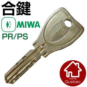 ディンプルキー メーカー純正合鍵 (スペアキー)【Lから始まる鍵番号はカバー付の鍵の為、+200円となります】