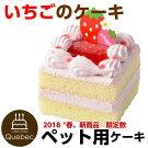 新入荷(コミフ)誕生日ケーキワンちゃん用犬用コミフやさしいスイーツいちごのケーキペットケーキ