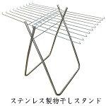 カワセステンレス製物干しスタンド【MM】
