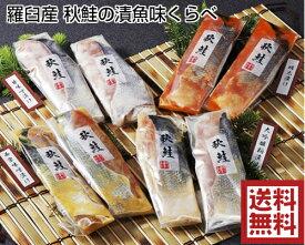 羅臼産 秋鮭の漬魚味くらべ 5368 送料無料 (※一部地域除く) 【SG-8】