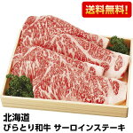 北海道びらとり和牛サーロインステーキ4枚送料無料【SG】