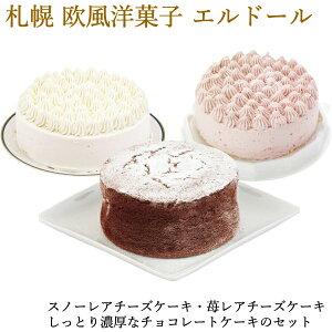 札幌 欧風洋菓子 エルドール ケーキセット