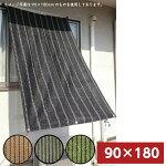 日よけシェード目隠しサンシェード選べる4カラーサイズ(90×180)