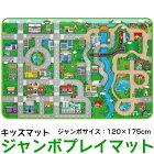 JamboPlayMatプレイマット道路ジャンボプレイマット120×175cm