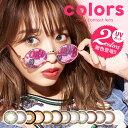 カラーズマンスリー colors Monthly 近藤千尋(1箱2枚)( 送料無料 1ヶ月装用 マンスリー マンスリーカラコン カラーズ カラーズカラコン カラコン カラーコンタクト )