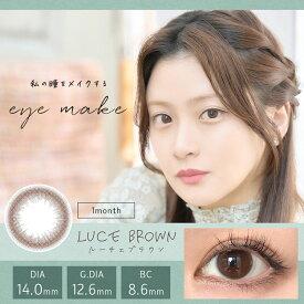 アイメイク eyemake (1箱2枚入り) ( 送料無料 1ヶ月 度なし 度あり 度入り カラコン カラーコンタクト マンスリー ナチュラル マンスリーカラコン ワンマンス カラコン送料無料 自然 )