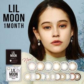 【度あり】【クーポン利用で50%OFF】リルムーン マンスリー LILMOON monthly / アイドール EYE DOLL (1箱1枚入り×2)( 送料無料 カラコン マンスリーカラコン カラコンリルムーン 1ヶ月 )※こちらは2箱セットの商品となります。